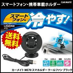【送料無料】スマートフォン 冷却|ME70 スマホルダー クールファン ブラック|スマホ 車載ホル...
