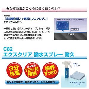 ガラス撥水剤|カーメイト(CARMATE)C82エクスクリア撥水スプレー耐久タイプ|ガラスコーティング|撥水|カー用品洗車|お手入れ|カーライフ創造研究所|カー用品便利|