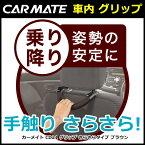 車内手すり|カーメイト(CARMATE)CD21グリップサラサラタイプブラウン|安心|カーライフ創造研究所|カー用品便利|