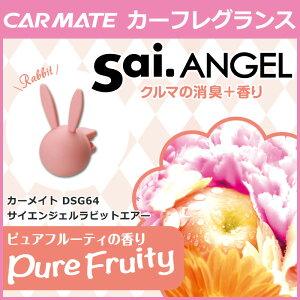 芳香剤車サイ(Sai.)|カーメイトDSG64サイエンジェルラビットエアーピュアフルーティ|芳香剤