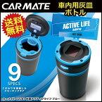 車灰皿|カーメイト(CARMATE)DZ285灰皿アクティブライフブルー|ボトルタイプ|ブルーLED|ソーラー電池|灰詰まり防止|カーライフ創造研究所|カー用品便利|本体丸洗いOK|