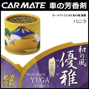 車芳香剤|カーメイトG1183和の風優雅バニラ