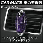 芳香剤車ブラング(BLANG)|カーメイトH704ブラングアヴァンエアリキッドレイヤードフォグ
