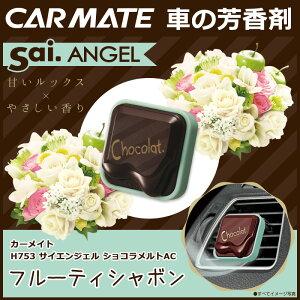 芳香剤車サイ(Sai.)|カーメイトH753サイエンジェルショコラメルトACフルーティシャボン