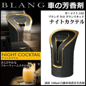 芳香剤車ブラング(BLANG)|カーメイトL563ブラングネログランリキッドナイトカクテル
