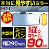 ルームミラー カーメイト M21 3000R 290mm 高反射鏡 縦ワイド パーフェクトミラー バックミラー 車 ルームミラー