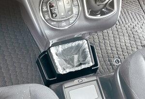 トヨタノア・ヴォクシー専用車内ゴミ箱|カーメイトNZ548ゴミ箱トヨタノア・ヴォクシー・エスクァイア専用カーグッズ運転席と助手席の間にぴったり|カーライフ創造研究所|カー用品便利|