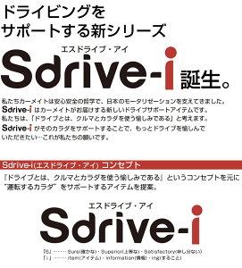 着圧ソックス|Sdrive-i(エスドライブ・アイ)カーメイト(CARMATE)SD1ドライビングソックスブラック|ハイソックス紳士|コンプレッションタイツ|ふくらはぎ|タイツ|カー用品便利|