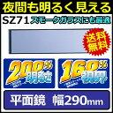ワイドミラー カーメイト SZ71 平面鏡 ルームミラー 290mm バックミラー 車 クルマ