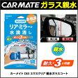 ガラス親水剤 カーメイト C83 エクスクリア 親水ガラスコート ガラスコーティング カー用品 洗車