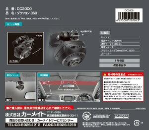 dAction360DC3000カーメイトドライブレコーダーアクションカメラ