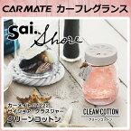 芳香剤車サイ(Sai.)|カーメイトG1222サイショアグラスジャークリーンコットン|芳香剤