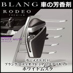 芳香剤車ブラング(BLANG)|カーメイトH741ブラングロディオプレミアムエアリキッドホワイトムスク|芳香剤