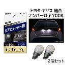 カーメイト BW154 GIGA LEDライセンスバルブ R80T 6700K 80LM...