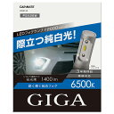 カーメイト LEDフォグバルブ F2800シリーズ BW5144 6500K PSX...