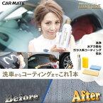 洗車水アカ簡単|カーメイトC92ムースワンゴールド350フルセット|マイクロファイバークロス仕上げ用タオルスポンジ付|カー用品洗車お手入れ|カー用品便利|
