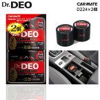 車消臭剤カーメイトD224(2個セット)Dr.DEO(ドクターデオ)プレミアム置きタイプ無香安定化二酸化塩素車の強力消臭除菌剤D224W