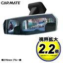 ルームミラー 車 ワイド ブルー鏡 カーメイト DZ446 リアビュ...