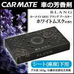ブラングブースター|芳香剤車ブラング(BLANG)|カーメイト(CARMATE)G631ブラングブースターホワイトムスク|芳香剤ムスク|車芳香剤|カーメイト公式オンラインストア