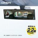 ルームミラー カーメイト M2 3000R 270mm 高反射鏡 緩曲面鏡 ...