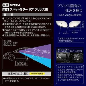 カーメイトNZ564スポットミラードアトヨタプリウス用(ZVW5#系,H27年12月〜)