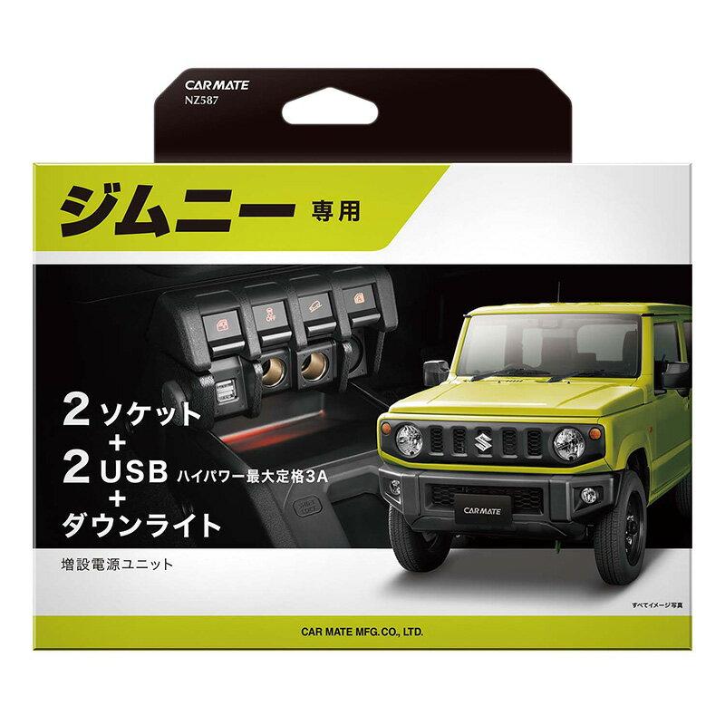 スマホ・タブレット・携帯電話用品, カーチャージャー・充電器  NZ587 JB64 JB74 USB suzuki jimny carmate