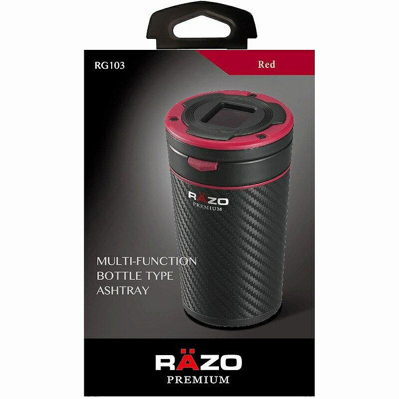 カーメイト RAZO 車 灰皿 RG103 CARBON STYLE ASHTRAY カーボンスタイル 灰皿 レッド carmate画像