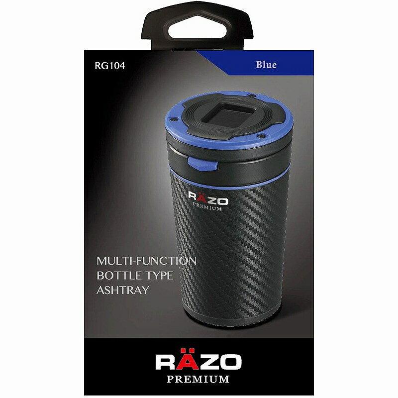RAZO 車 灰皿 RG104 CARBON STYLE ASHTRAY カーボンスタイル 灰皿 ブルー carmate カーメイト画像