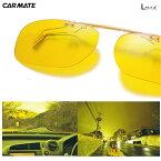 カーメイトSD4(Lサイズ)メニラクVSdrive-i(エスドライブ・アイ)イエローサングラス黄色レンズドライブ