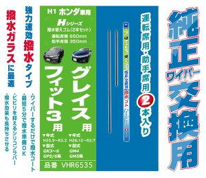 ホンダフィット3|ホンダグレイスワイパー替えゴム|カーメイトVHR6535ホンダ車純正ワイパー用撥水替ゴムH1|ワイパー撥水|カーライフ創造研究所|カー用品便利|