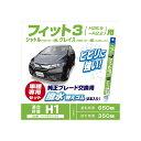 ホンダ フィット3 ホンダ グレイス ワイパー替えゴム カーメ...
