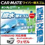 ホンダヴェゼルワイパー替えゴム|カーメイトVHR6540ホンダ車純正ワイパー用撥水替えゴムH2|ワイパー撥水|カー用品便利|
