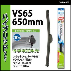 【レビュー記載で送料無料】ワイパーブレード|カーメイト VS65 フラットワイパー・VクリアSF 6...