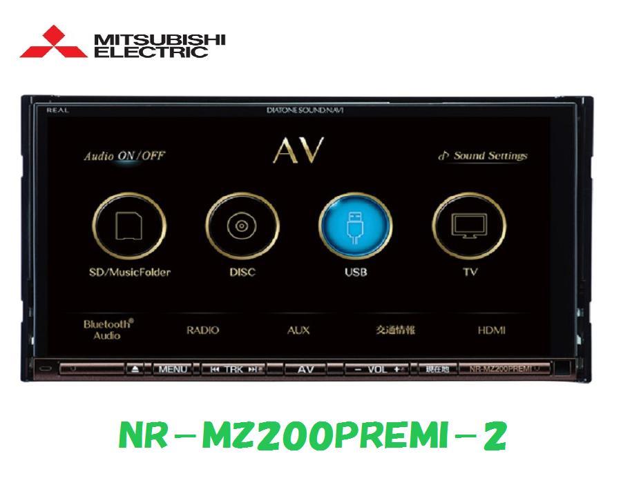 NR-MZ200PREMI-2 DIATONE SOUND. NAVI 7インチWVGAフルセグ地デジ/DVD/USB/SD/Bluetooth搭載 180mm2DINサイズ 三菱電機 カーナビ