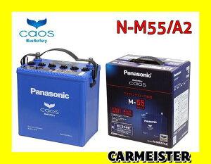 カオスプロN-M55/A2互換N-M42/ASM42B20Lパナソニックアイドリングストップ車用バッテリーPanasonic【送料込】
