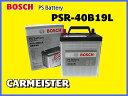 ボッシュ BOSCH 高性能 カルシウムバッテリー PSR 40B19L 国産車用 互換 B19L【送料込】