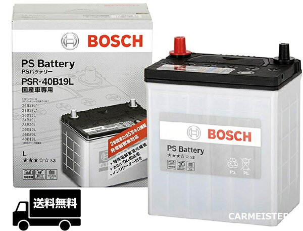 ボッシュBOSCH高性能カルシウムバッテリーPSR40B19L国産車用互換B19L