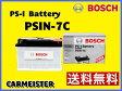 【送料無料】BOSCH ボッシュ 欧州車用PSIバッテリー 74Ah PSIN-7C