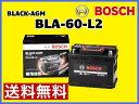 BLA-60-L2 BOSCH BLACK-AGMバッテリー ベンツ Eクラス W212 E350 E350/4マチック E350/BlueTec
