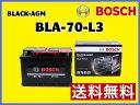 BLA-70-L3 BOSCH BLACK-AGMバッテリー フォルクスワーゲン CC[358] ゴルフ6 シャラン トゥアレグ パサート ポロ 新車 メーカー純正搭載品