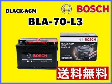 BLA-70-L3 BOSCH BLACK-AGMバッテリー BMW 3シリーズ E92 クーペ 320i 325i 335i M3
