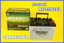 アトラス ATLAS BX バッテリー ATLAS 95D26L 国産車用 互換 D26L【送料込】