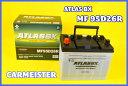 アトラス ATLAS BX バッテリー ATLAS 95D26R 国産車用 互換 D26R【送料込】