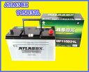アトラス ATLAS BX バッテリー ATLAS 115D31L 国産車用 互換 D31L【送料込】