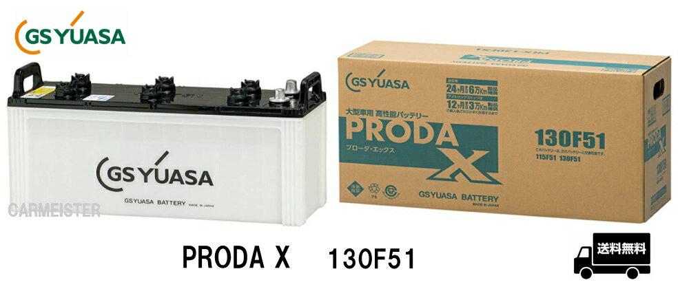 GS YUASA ジーエスユアサ PRODA X バッテリー PRX130F51 大型車 業務用車 国産車用画像