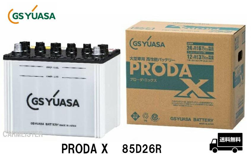 GS YUASA ジーエスユアサ PRODA X バッテリー PRX85D26R 大型車 業務用車 国産車用画像