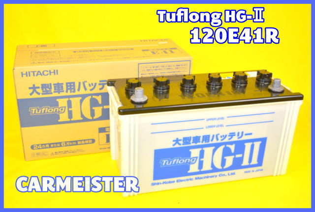 F51 国産車 新神戸日立 互換 大型車用バッテリー 【送料込】 Tuflong HG 130F51
