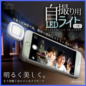 自撮り12灯LEDライトスマートフォンタブレットLBR-SLED12【定形外郵便】【送料込】