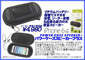 MCE-3720iPhoneAndroidスマートフォンパワーケーススピーカープラス【送料込】