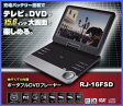RJ-16FSD 15.6型フルセグ搭載 ポータブルDVDプレーヤー 【送料込】